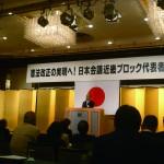 芦田 日本会議・京都運営副委員長の意見発表