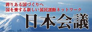 日本会議 本部